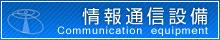 情報通信設備